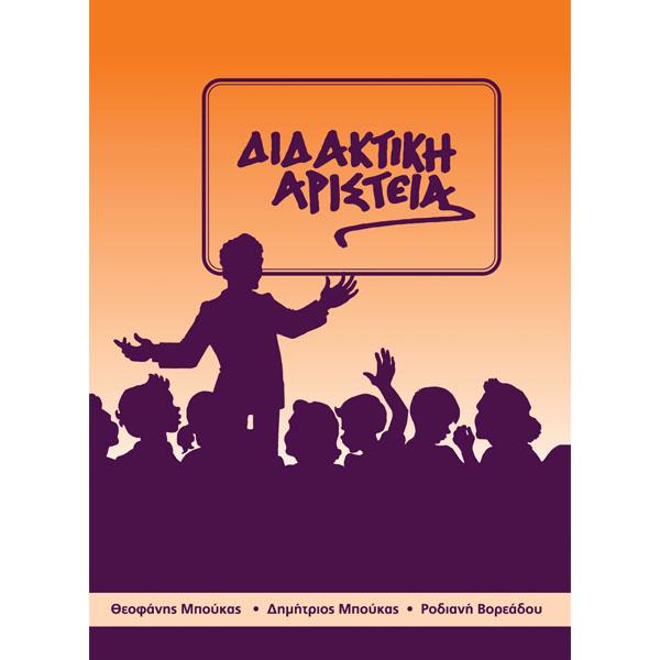 Βιβλίο: Διδακτική Αριστεία