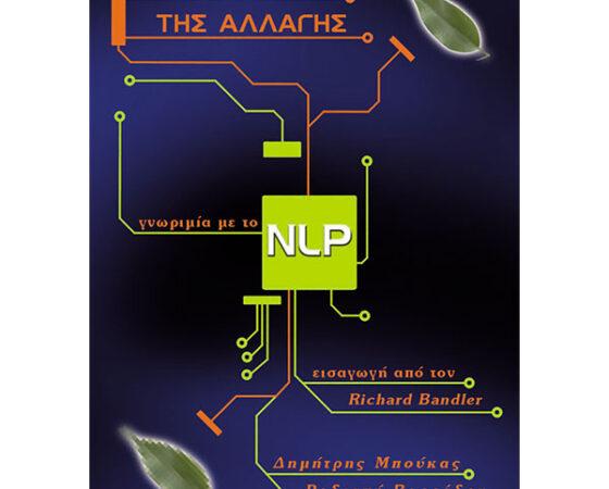 Βιβλίο: Η Τεχνολογία της Αλλαγής – Γνωριμία με το NLP*